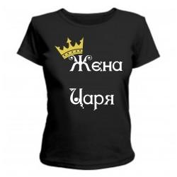 Царь… Жена царя…